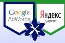 Настройка рекламных кампаний в Яндекс Директ 30 - kwork.ru
