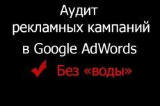 Сделаю рекламную кампанию в Google Adwords 18 - kwork.ru