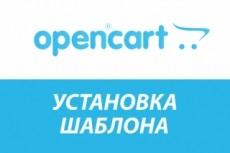 CMS Opencart 1.5x, 2.0x. Лишние поля при регистрации 10 - kwork.ru