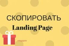 Лендинг для Instagram(инстаграм лендинг, заглушка) 5 - kwork.ru