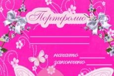 Создам альбом выпускника или портфолио школьника 13 - kwork.ru