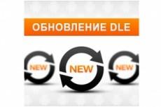 Обновление опенкарт с 1.5.х до 2.3.х. Перенос данных на новую версию 22 - kwork.ru