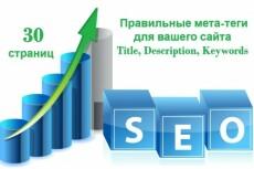 Продвигающие мета-теги. Дескрипшны и тайтлы для страниц вашего сайта 16 - kwork.ru