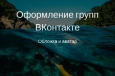 Оформлю Ваше сообщество ВКонтакте 34 - kwork.ru