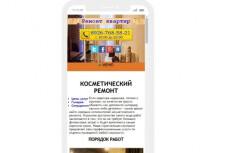 Адаптация сайта для мобильных устройств 5 - kwork.ru