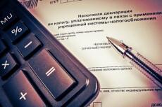 Заполнение декларации по УСН 18 - kwork.ru