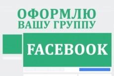 Оформлю группу в FaceBook 19 - kwork.ru