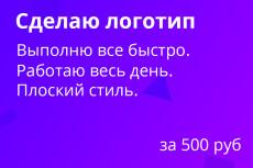 Качественный логотип быстро 33 - kwork.ru