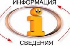 Найду для вас любую информацию 22 - kwork.ru
