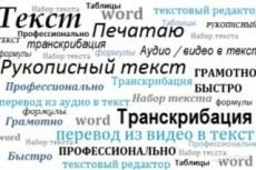 Наберу текст,переведу из аудио и видео в текст 8 - kwork.ru