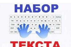 Напечатаю текст с изображения 18 - kwork.ru