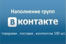 Контент для группы ВКонтакте. 100 постов. Можно в разные сообщества 12 - kwork.ru