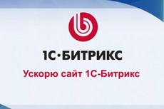 Ускорю Ваш сайт 20 - kwork.ru