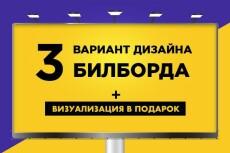 Создам дизайн билборда 3х6 (либо другого необходимого размера) 30 - kwork.ru
