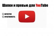 Шапка, значок и превью 4 - kwork.ru