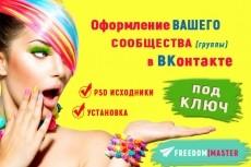 Оформлю ваше сообщество ВКонтакте 225 - kwork.ru