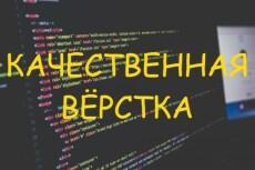 Исправление багов вёрстки сайтов. CSS + PHP или Perl 27 - kwork.ru