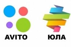 Юла. 500 подписчиков 11 - kwork.ru
