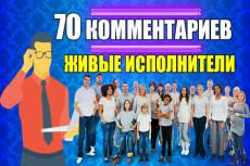 Оставлю на вашем сайте, блоге 50 осмысленных комментариев 7 - kwork.ru