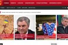 Автонаполняемый сайт авто тематики 5 - kwork.ru