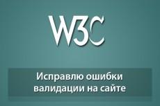 Исправлю ошибки на сайте 22 - kwork.ru