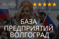 База организаций Республики Крым, экспорт данных предприятий фирм 15 - kwork.ru