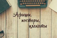 Плакат, афиша, постер 38 - kwork.ru