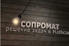 Чертежи и 3D модель в программе SolidWorks, AutoCad и Компас3D 27 - kwork.ru