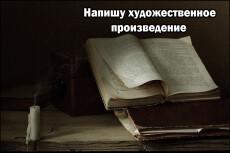 Стихи, рассказы, сказки 34 - kwork.ru