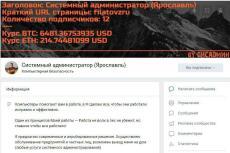 Настрою хостинг под ваш сайт или проект 28 - kwork.ru