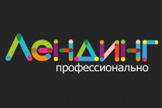 Дизайн страниц и групп Вконтакте 18 - kwork.ru