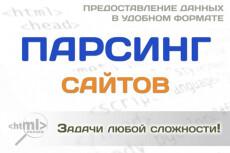 Настройка проекта парсинга Content Downloader 6 - kwork.ru