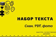 Наберу текст с аудио, видео и др 14 - kwork.ru