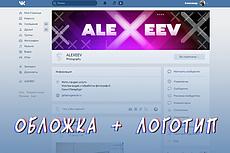 Сделаю обложку для группы ВК 109 - kwork.ru
