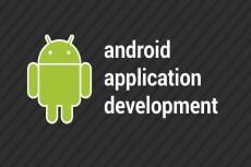 Разрабатываю приложение вашей компаний 18 - kwork.ru