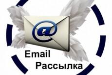 Массовая email рассылка на 20 тыс писем 15 - kwork.ru