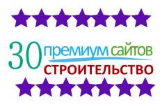 30 премиум сайтов с автонаполнением и бонусами Разные темы на выбор 15 - kwork.ru