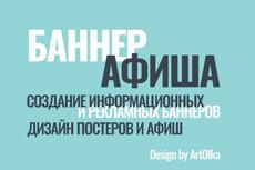 Дизайн для ВК 31 - kwork.ru