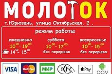 Сделаю вывеску, афишу 7 - kwork.ru