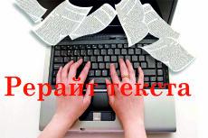 Напишу тексты для ваших сайтов 34 - kwork.ru