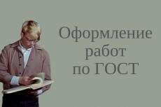 Оформлю Ваш реферат, доклад, научную работу 6 - kwork.ru