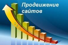 Жирная Ссылка с сайта ТИЦ 40к + 4 трастовые ссылки. Общий ТИЦ более 50к 9 - kwork.ru