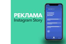 Видео реклама инстаграма , видео в стиле инстаграма 10 - kwork.ru