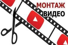 Монтаж видео 34 - kwork.ru