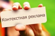 Настрою контекстную рекламу в Директ или Adwords 6 - kwork.ru