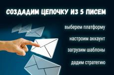 Поможем выбрать сервис для Email рассылок, создадим и настроим аккаунт 18 - kwork.ru