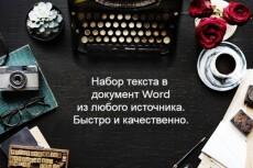 Напишу уникальную статью 16 - kwork.ru