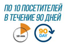 Качественный трафик с сеансами посещений до 5 минут 38 - kwork.ru
