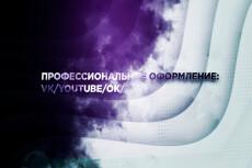 Красивое оформление вконтакте 23 - kwork.ru