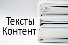 Сделаю рерайт на английском языке 5 - kwork.ru